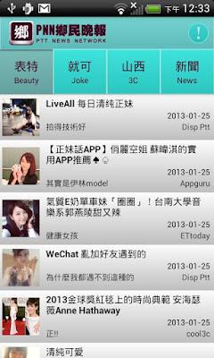 *鄉民必備App:[PNN] PTT 鄉民晚報 (Android App) 1