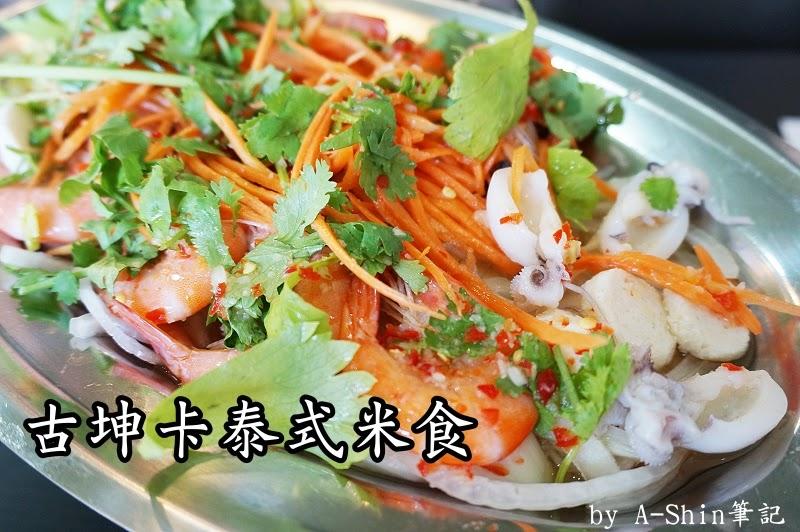 古坤卡泰式米食