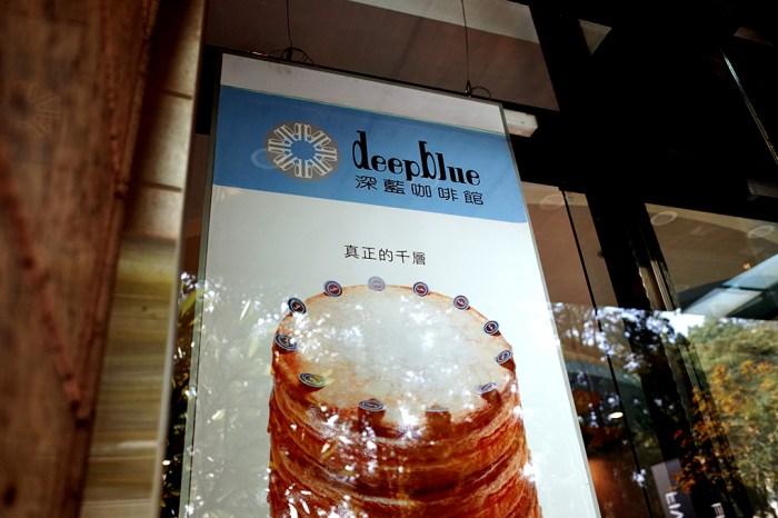 【到處吃】台南市_東區_深藍咖啡館_法式千層