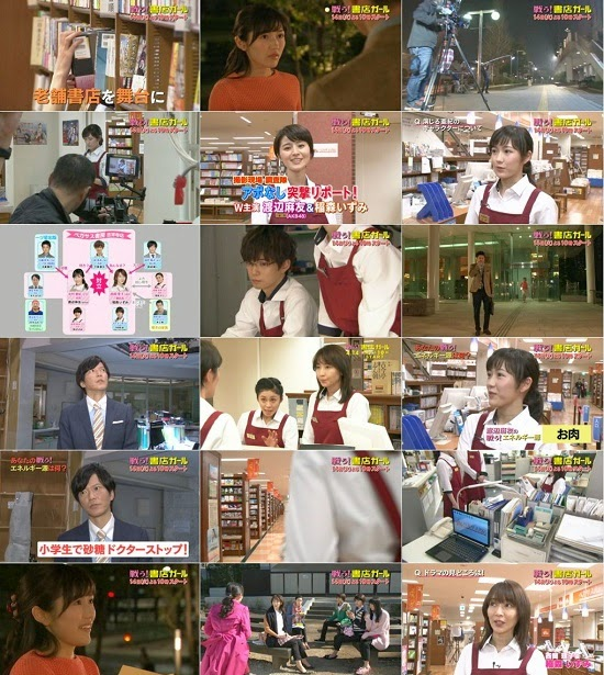(TV-Variety)(720p) 渡辺麻友 – 働き女子のプライド激突!「戦う!書店ガール」開店直前スペシャル 150411
