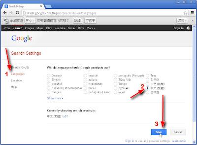 Google Chrome 英文介面改中文 @ 在家工作網路創業最佳品牌 :: 痞客邦