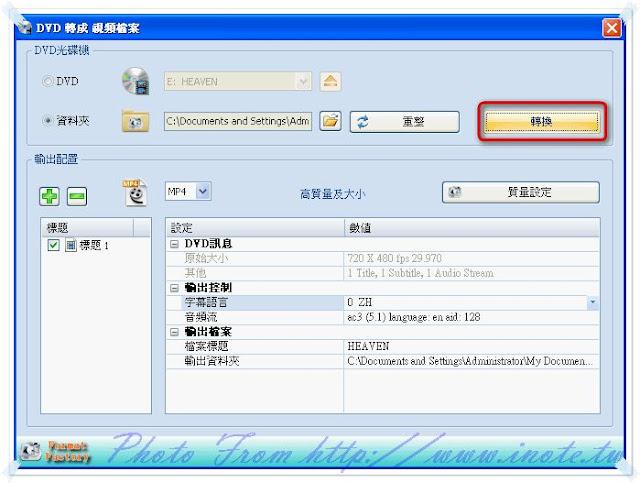 (下載&教學) 格式工廠 format factory 4.1 中文免安裝版 ~ 萬能的影片,音樂轉檔軟體 - 海芋小站