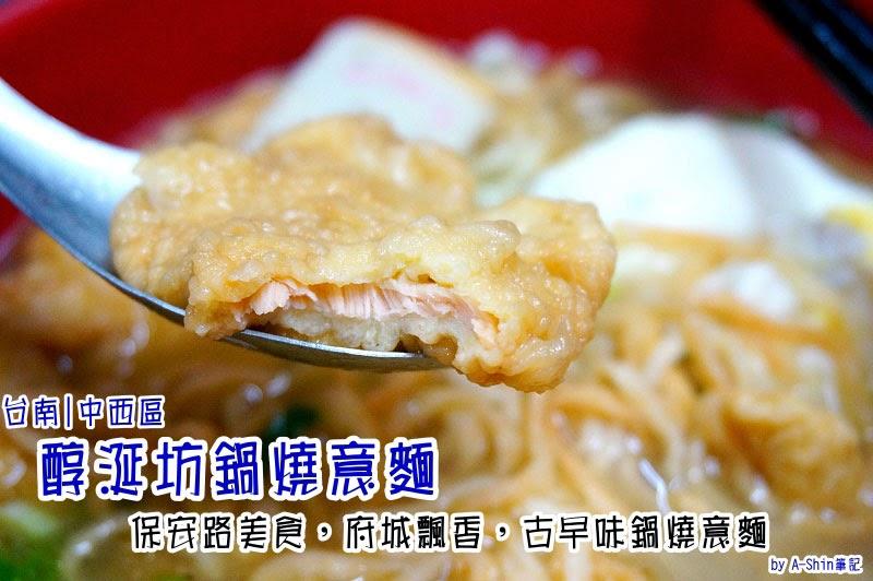 台南保安路小吃,醇涎坊鍋燒意麵-10