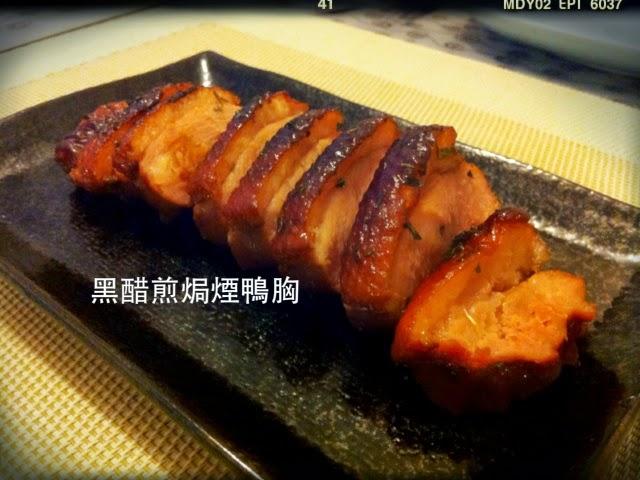 小單太煮食筆記: 多士焗爐煮大餐: 黑醋煎焗煙鴨胸