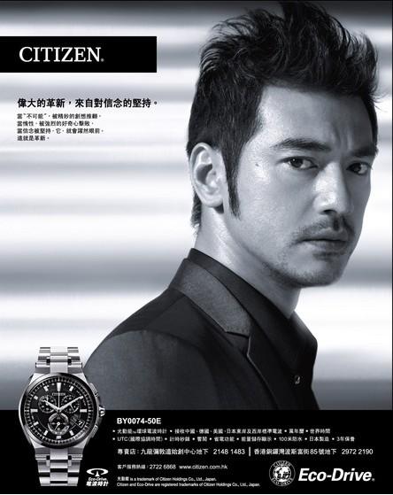 金城武代言手錶 Citizen光動能星辰錶評價 哪裡買 | 推薦便宜商品