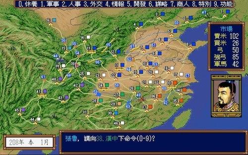 Beka's Hyperborea: 無三不成禮,果然是經典——我玩《三國志III》 (1993)