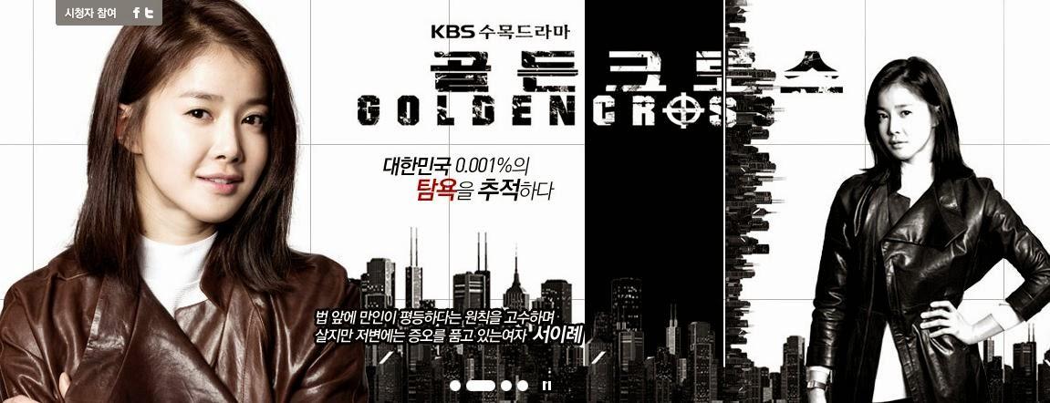 【韓劇】黃金交叉 線上看 | 癮部落