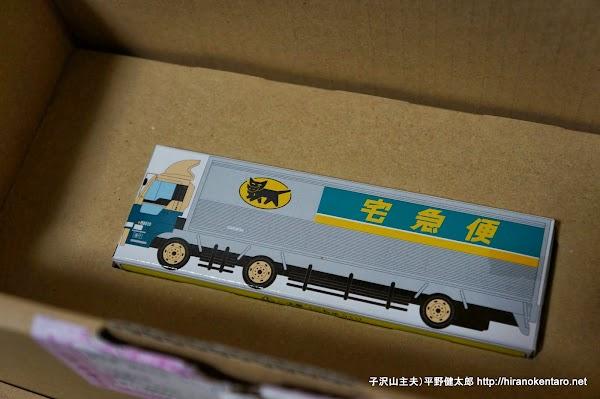 クロネコヤマトミニカー・10tトラック箱
