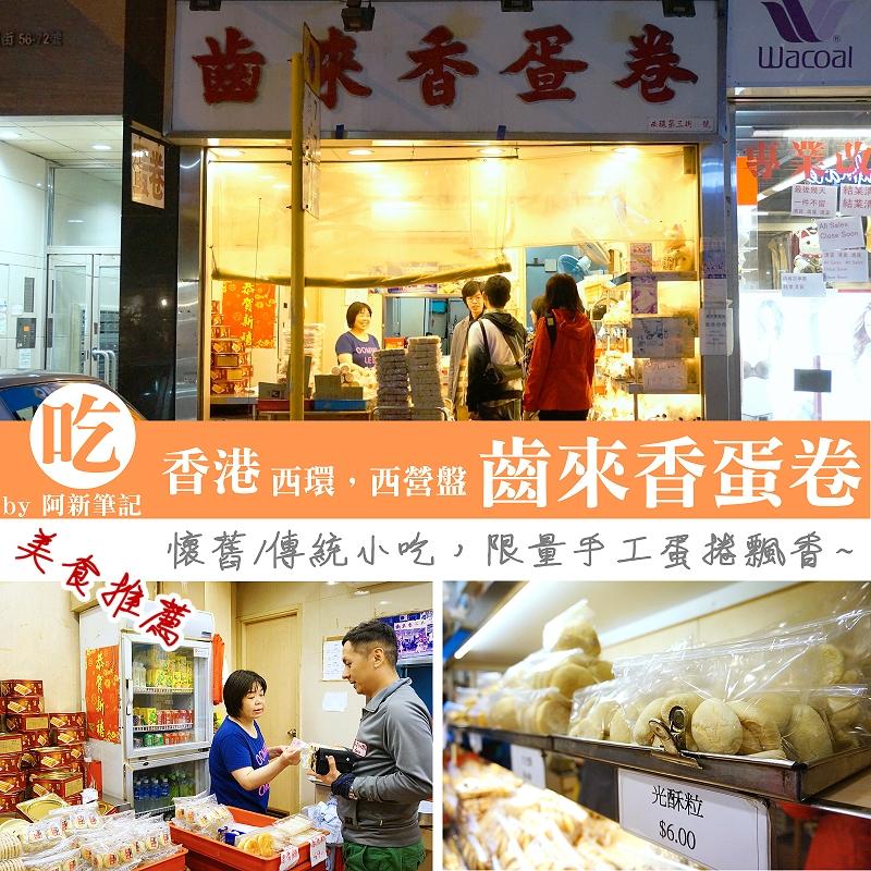 香港伴手禮,齒來香蛋卷-7