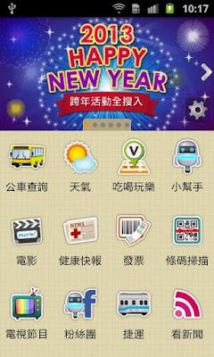 *集很多生活用機能於一身的App:生活行 VoiceGO! (中文搜尋平台) (Android App) 2