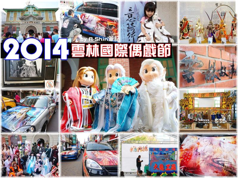 2014雲林國際偶戲節