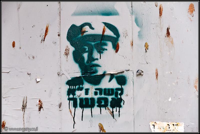 Граффити Тель Авива / Если очень захотеть