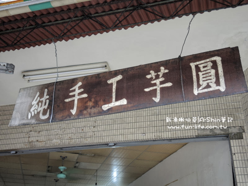 標榜純手工芋園-新凍嫩仙草