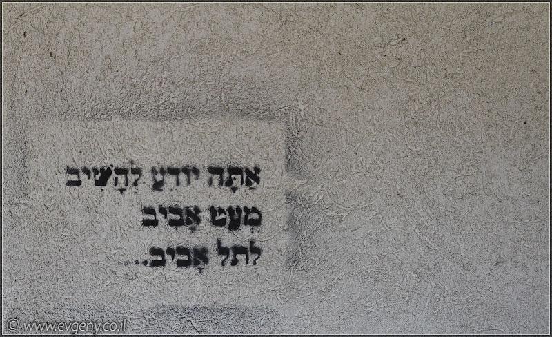 Граффити Тель Авива / מעט אביב לתל אביב