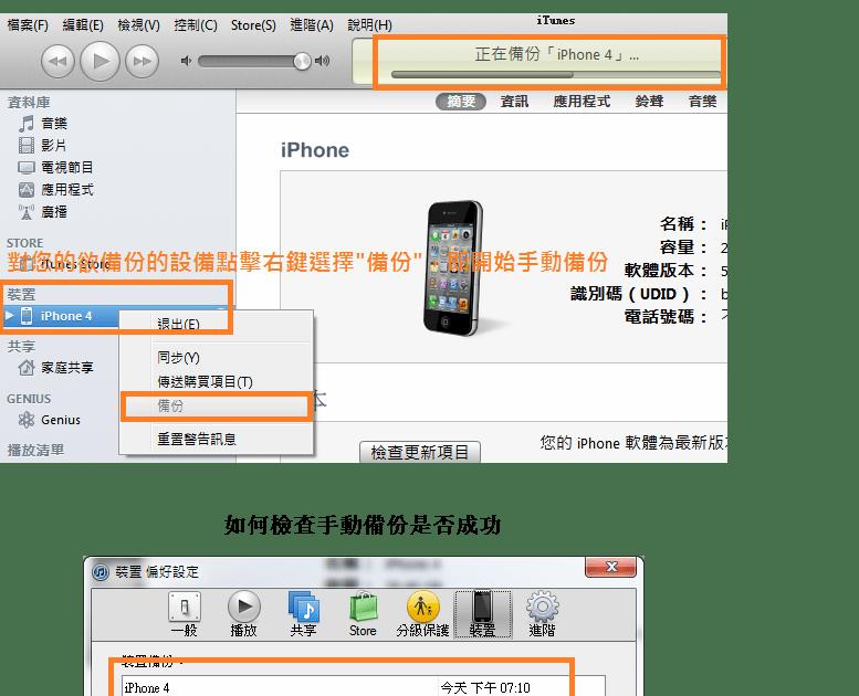 阿波同盟會: 好用軟體:BackOFF-如何關閉iTunes自動備份功能