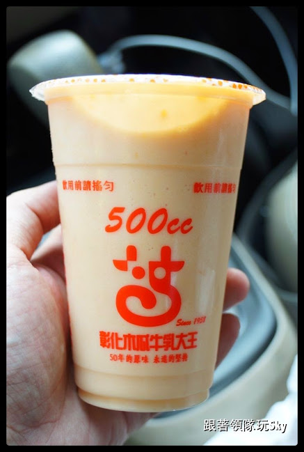 彰化美食推薦【木瓜牛乳大王】彰化50年老店(愛玩客介紹)