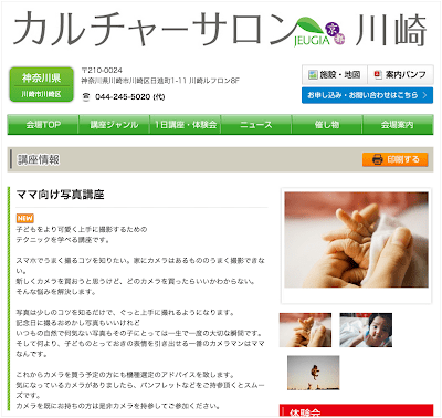 JEUGIAカルチャーサロン川崎のサイト