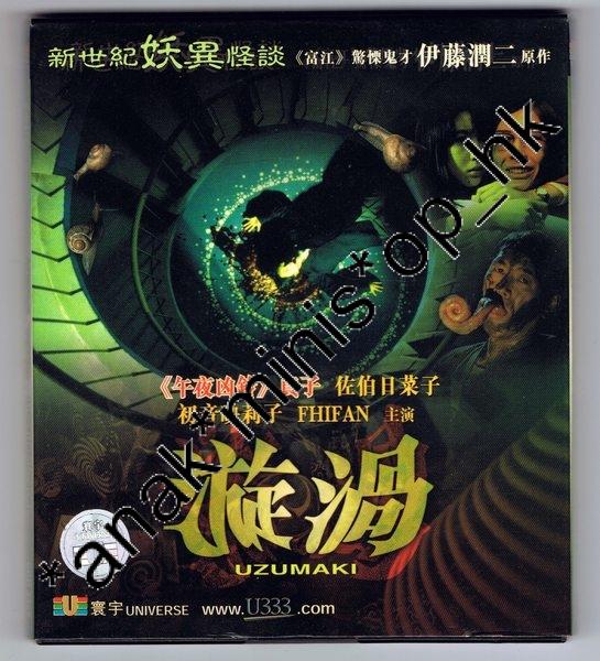 香港雅虎拍賣 HK Yahoo Auction!: 漩渦 UZUMAKI 伊藤潤二 佐伯日菜子 漫畫改編 日本奇幻電影VCD 10元起包郵