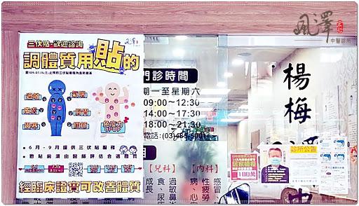 楊梅風澤中醫診所 - 中醫診所