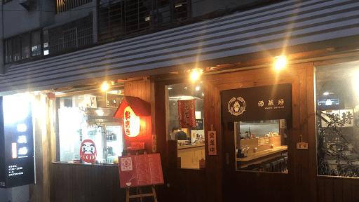 酒戰場大阪燒 - 日式餐廳