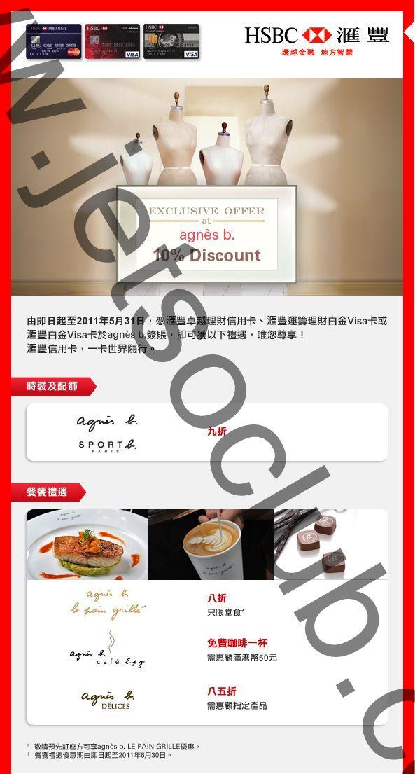 匯豐白金信用卡: agnès b. 九折優惠(至31/5) ( Jetso Club 著數俱樂部 )