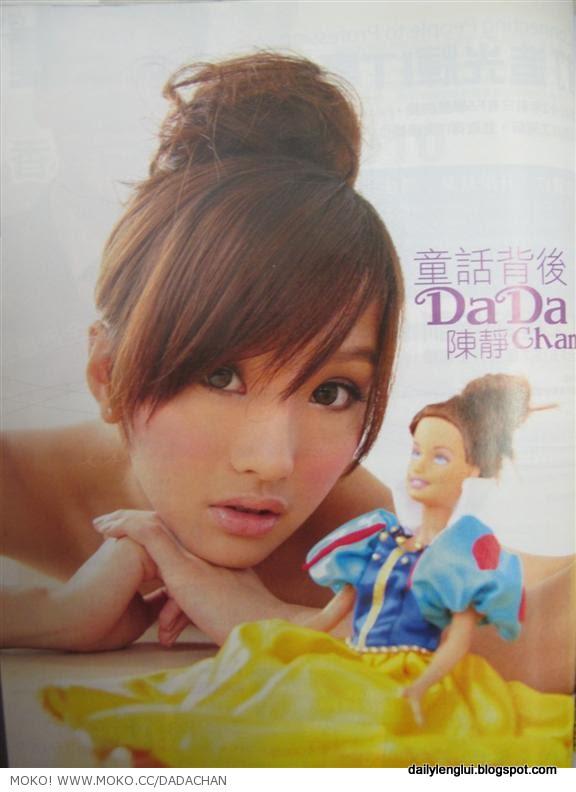 Dada Chan (陳靜) from Shanghai, China - Lenglui #59 | Pretty + Sexy + Cute + Hot + Beautiful Asian Girls
