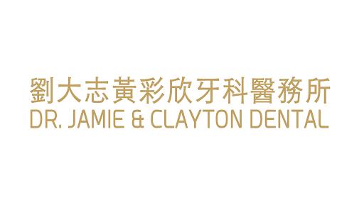劉大志黃彩欣牙科醫務所 - 荃灣牙醫 Dr. Jamie & Clayton Dental - 荃灣牙醫,中七時箍牙一個月便要到牙科診所矯正牙齒,英文補習, 但牙肉出血,緊急援助,老人院,醫療, 荃灣牙科診所