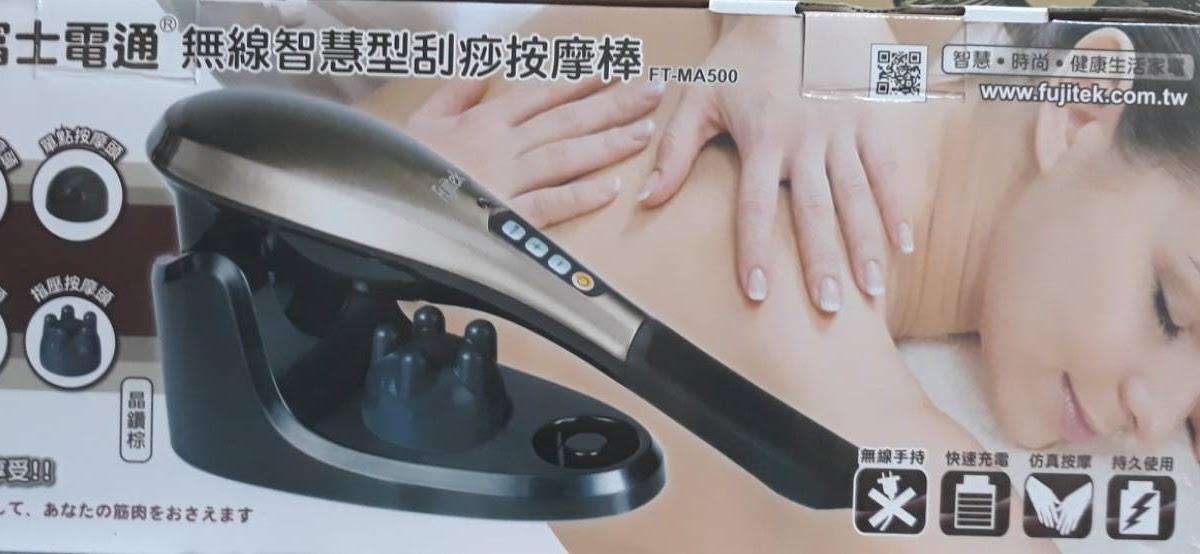 【推薦超實用家電】富士電通Fujitek 無線智慧刮痧按摩棒 FT-MA500-仿真按摩 無線手持