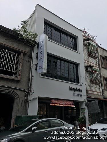Adonis Blog: 【旅行】宜蘭縣宜蘭市∣行口文旅(Hang Khau Hotel)、Hao Hao Kaffe、STAY旅人書店