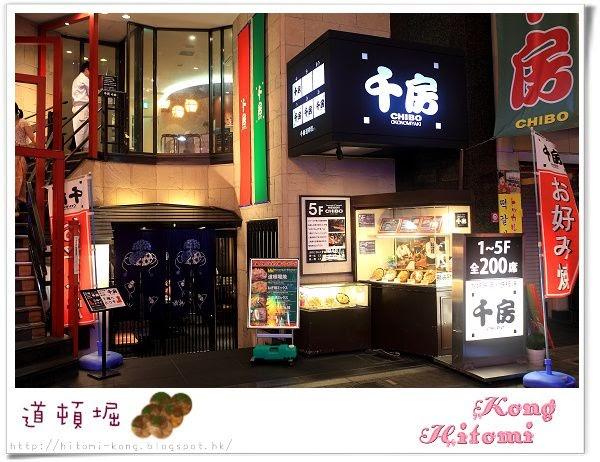 Day 7(6) 關西自由行。大阪道頓堀平民美食 - お好み焼き 千房(御好 ...