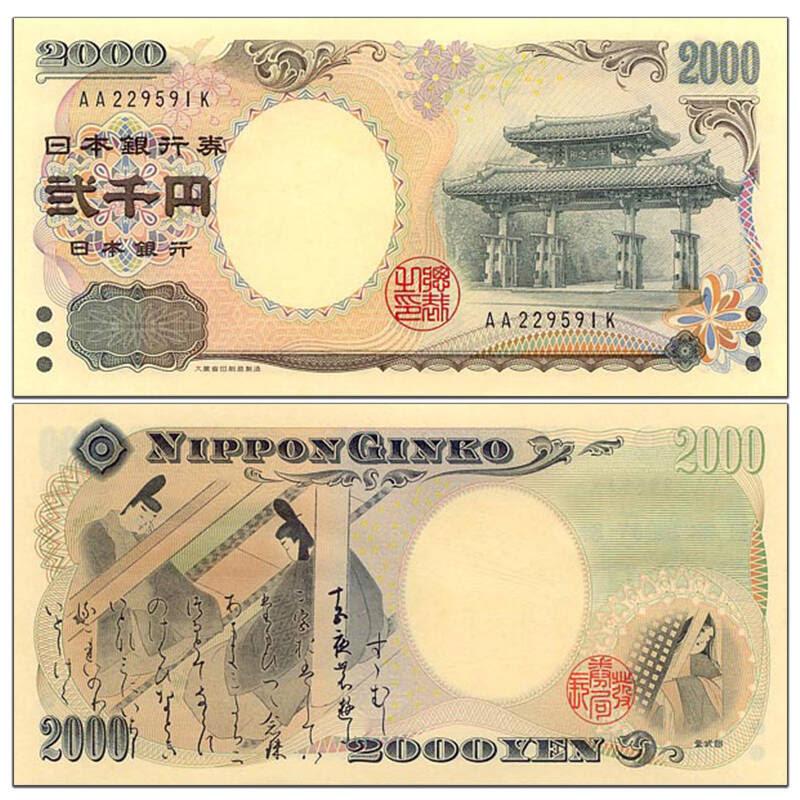 トップ 2004 年 新紙幣 - ササゴタメ
