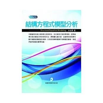 【熱銷排行榜】結構方程式模型分析(附光碟)~熱賣好書