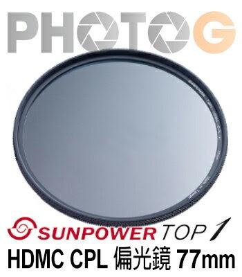 【人氣商品排行榜】 SUNPOWER TOP1 HDMC CPL 77mm 環型 偏光鏡 航太 ...