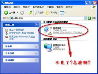 網路區域連線圖示消失變空白 - 兔兔電腦教室 blog.bonny.com.tw