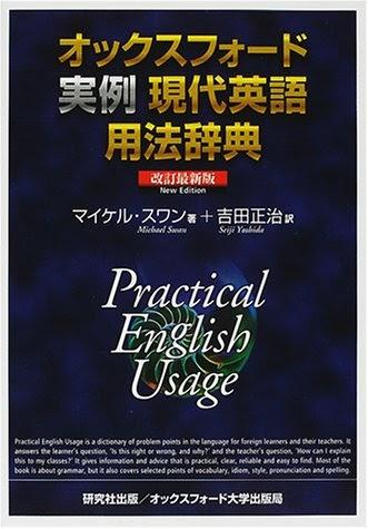 AMAZON 105 Book Promotion: [PDF FREE] オックスフォード実例現代英語用法 ...
