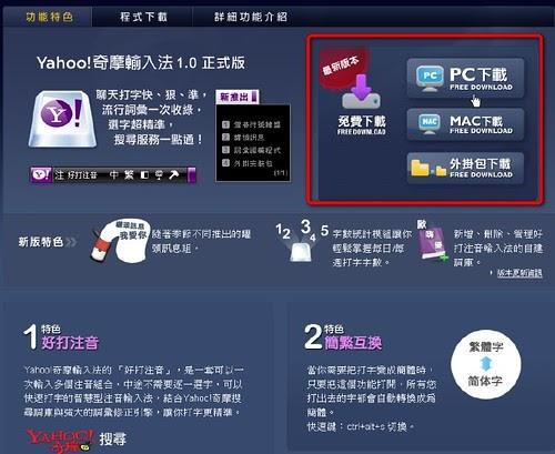 Yahoo!奇摩輸入法 1.0 正式版試玩心得,好像還滿好用的