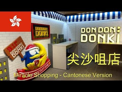 CL Cantonese: [歌詞] Don Don Donki 香港激安殿堂 廣東話主題曲 - Miracle Shopping
