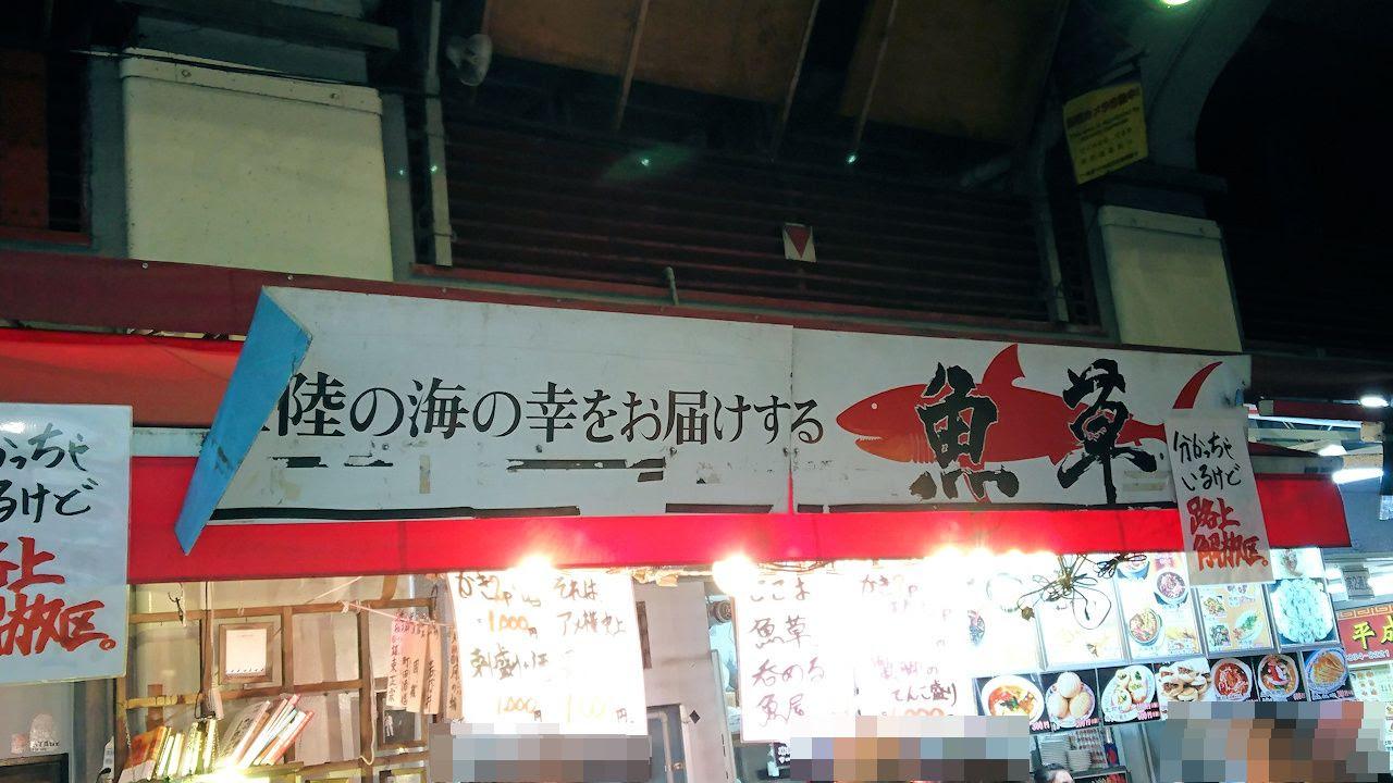 立派な 東京都臺東區上野6 10 7 - 最大1000以上の畫像食品