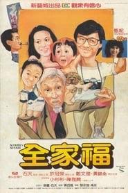 全家福 1984 ( 全家福 ) 澳門 線上看小鴨【HD.2020】