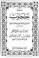 Gratis Download Terjemah Kitab Nashoihul Ibad Lengkap Pdf