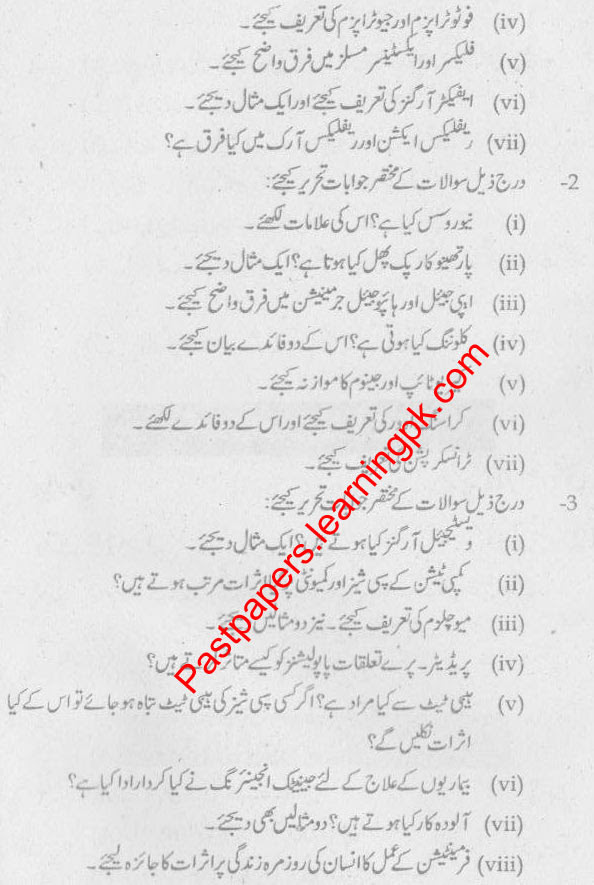 Gujranwala Board 10th Class Biology Old Past Paper & Guess