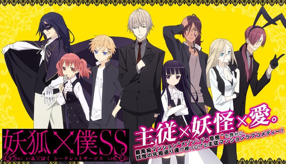 JP Anime & TV Dorama News!: 妖狐×僕SS(いぬぼくシークレットサービス ...