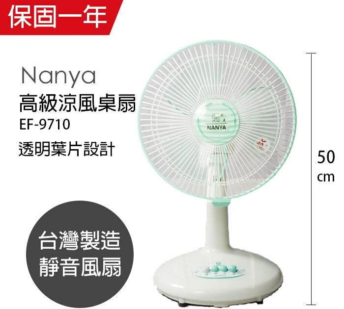 【購買限時折扣】【南亞牌】MIT臺灣製造 10吋輕巧涼風電風扇 EF-9710-購買優惠中