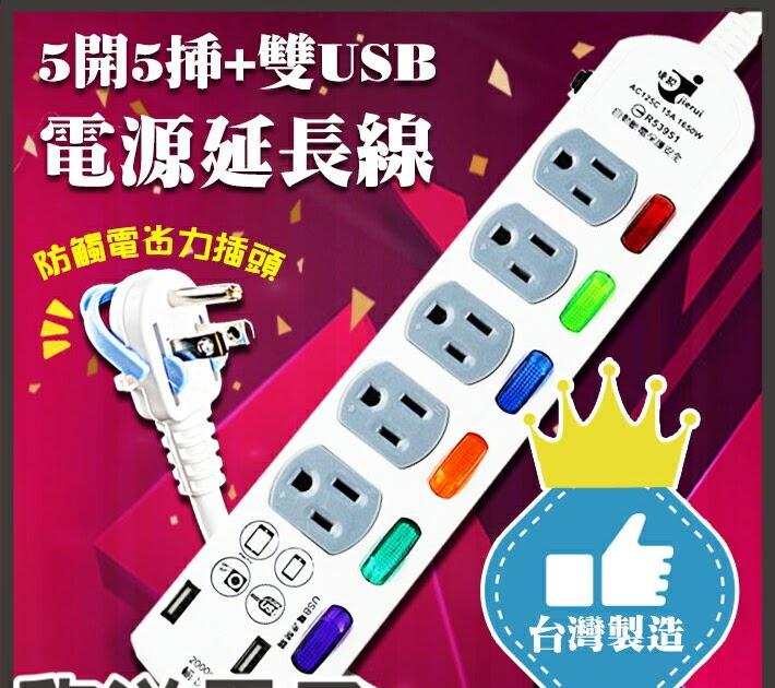 【2017熱銷商品】 ※ 欣洋電子 ※ Jierui 捷銳 3孔5開5插座+雙USB電腦延長線(A5366USB-9) 9尺/2.7m便宜