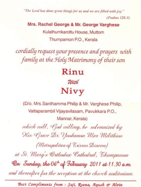 wedding invitation format kerala
