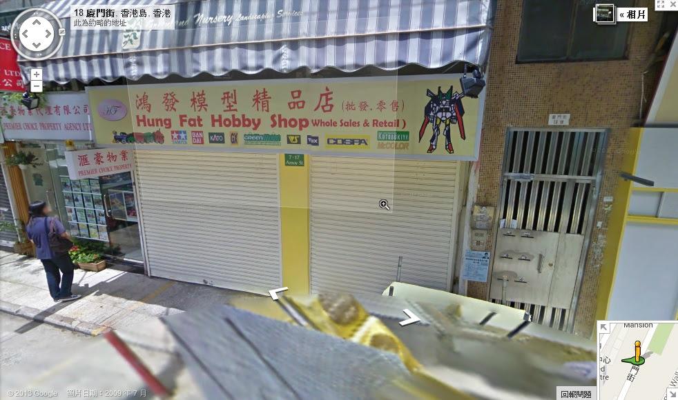 香港模型同好會: 模型舖行街Guide (灣仔vol.1) by 邪門!