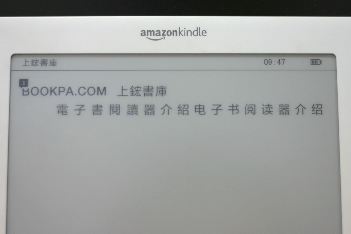 上鋐書庫Bookpa: Amazon Kindle 強力推薦軟體-多看軟體