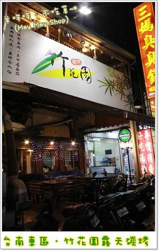 羊咩咩.不吃草~* (May May Shop): 【餐廳 2012】臺南東區.竹花園露天碳烤├燒烤+中式熱炒♥現場駐唱歌手┤