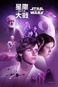 『HK電影』線上看小鴨完整版 (星際大戰四部曲:曙光乍現) Star Wars 1977 2020完整版~高清電影-完整版中文字幕免 ...