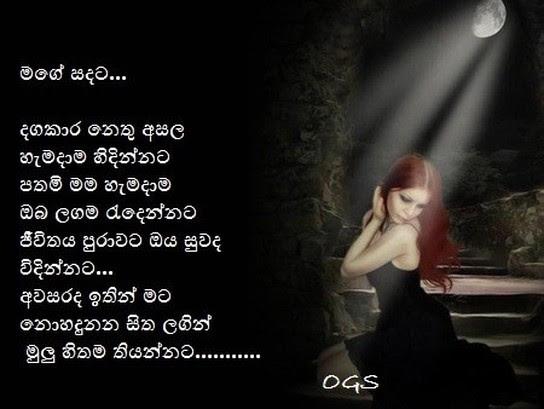 Nisadas Suba Upandina Pathum Sinhala